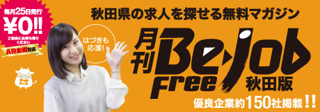 Be-jobFree秋田版