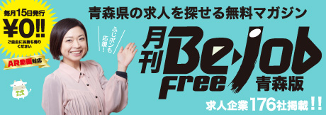 Be-jobFree青森版
