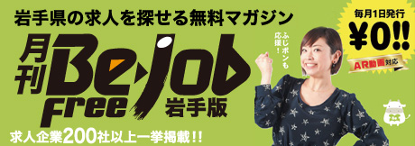 Be-jobFree岩手版